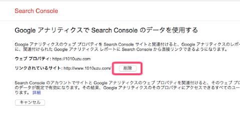 リンクされているサイトから現在登録されているURLを削除