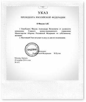 Putin-Order-632