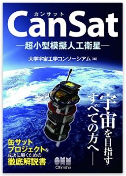 CanSat -超小型模擬人工衛星-