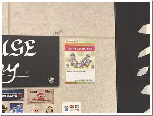 IMG 3149 thumb - 【熱血硬派でした】埼玉のショップ・VAPE HOUSE Charmy大宮を訪問。聞けば聞くほど真面目にVAPEを追求する姿勢に感動!埼玉VAPERは行くと感動するかも?【カレーも食べられます】