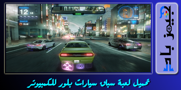 تحميل لعبة سباق سيارات Blur للكمبيوتر من ميديا فاير