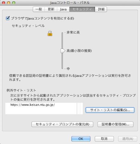 Javaのセキュリティに例外リストが追加されたらこんな感じ