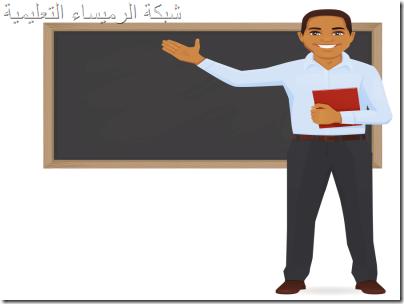 تعاقدات معلمين - شبكة الروميساء