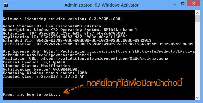 Activation Windows 8 อย่างชัวร์ๆ ไม่มั่วนิ่มกับนาย C-GRu W8act09