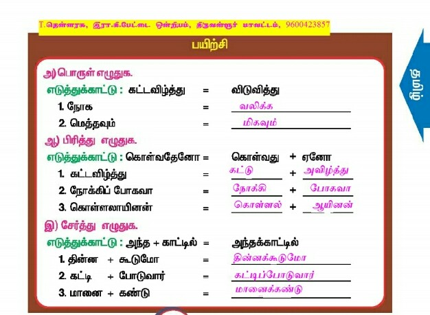 Book Back Exercise With Answers - 3rd Std - Term 3 - Tamil  மூன்றாம் வகுப்பு, மூன்றாம் பருவம் தமிழ்  புத்தகப் பயிற்சி மற்றும் பாடத்தின் இடையில் வரும் பயிற்சிகளுக்கான விடைகள்