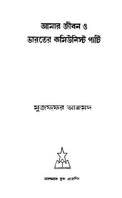 আমার  জীবন ও ভারতের কমিউনিস্ট পার্টি - মুজফফর আহমদ