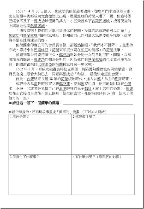 學習單105五上09_台灣歷史人物故事03_明鄭_鄭成功_02