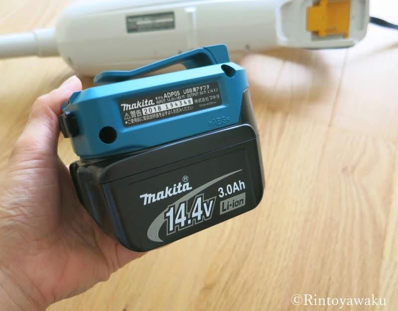 マキタ-USB用アダプタとバッテリーをドッキング