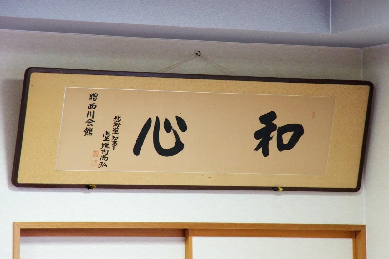 会館内に飾られた書「和心」