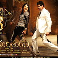 Srimanthudu Third Week Posters