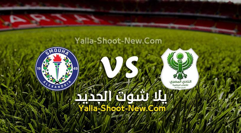 مباراة المصري البورسعيدي وسموحة
