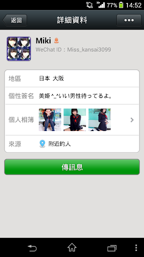 Screenshot_2014-02-02-14-52-27.png