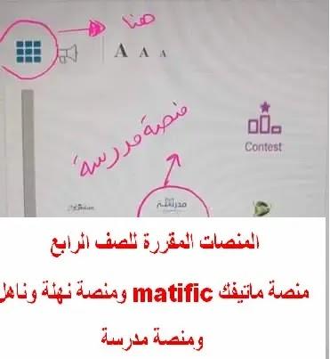 المنصات المقررة للصف الرابع منصة ماتيفك matific ومنصة نهلة وناهل ومنصة مدرسة