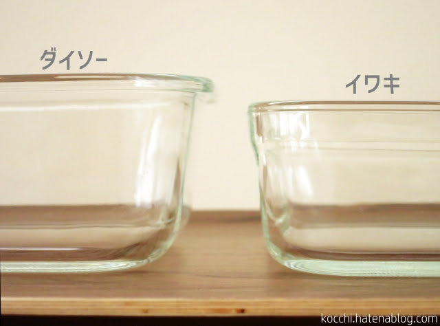 ダイソーとイワキの比較-1
