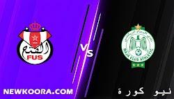 مشاهدة مباراة الرجاء والفتح الرباطي بث مباشر كورة لايف اليوم 26-10-2021 في الدوري المغربي