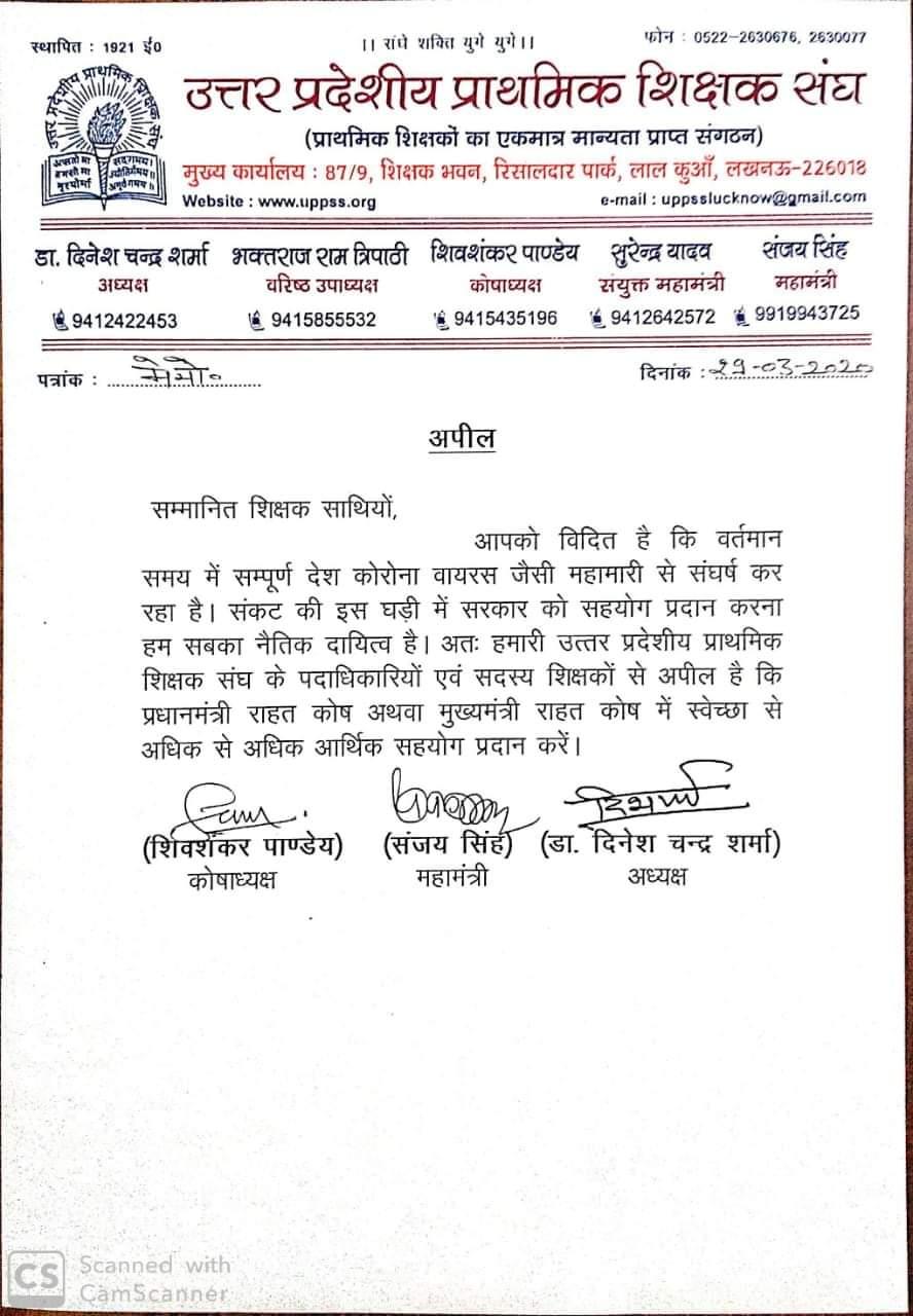 प्राथमिक शिक्षक संघ के प्रदेश अध्यक्ष श्री दिनेश चंद्र शर्मा ने मुख्यमंत्री कोष में संघ की तरफ से 1 लाख रुपये की सहयोग राशि दी