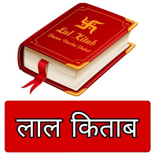 लाल किताब हिंदी - Lal Kitab in Hindi