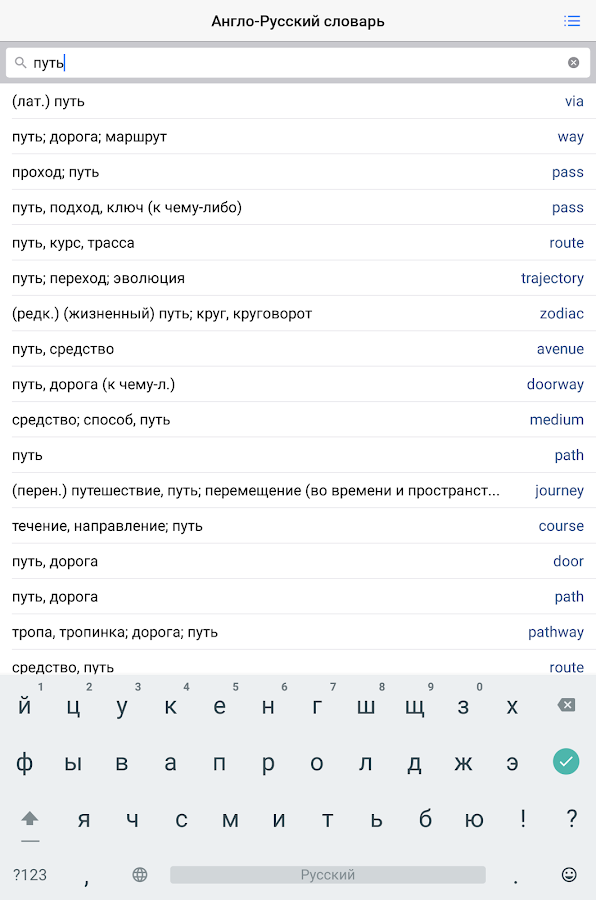 english to russian dictionary google