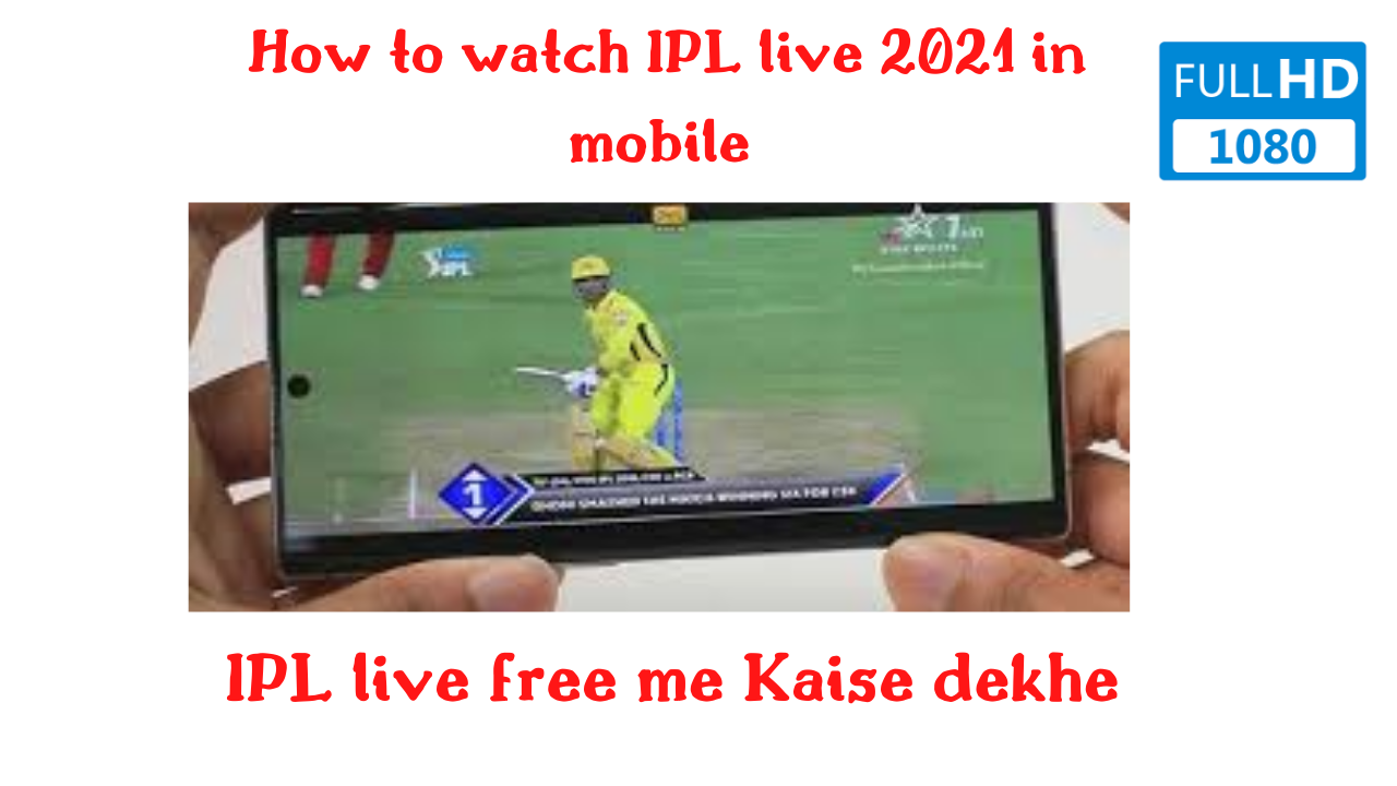 How to watch IPL live 2021 in mobile  IPL live free me Kaise dekhe 