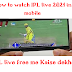 How to watch IPL live 2021 in mobile |IPL live free me Kaise dekhe|