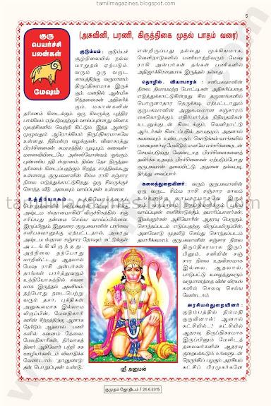 Mesham Guru Peyarchi Palan for 2015-2016