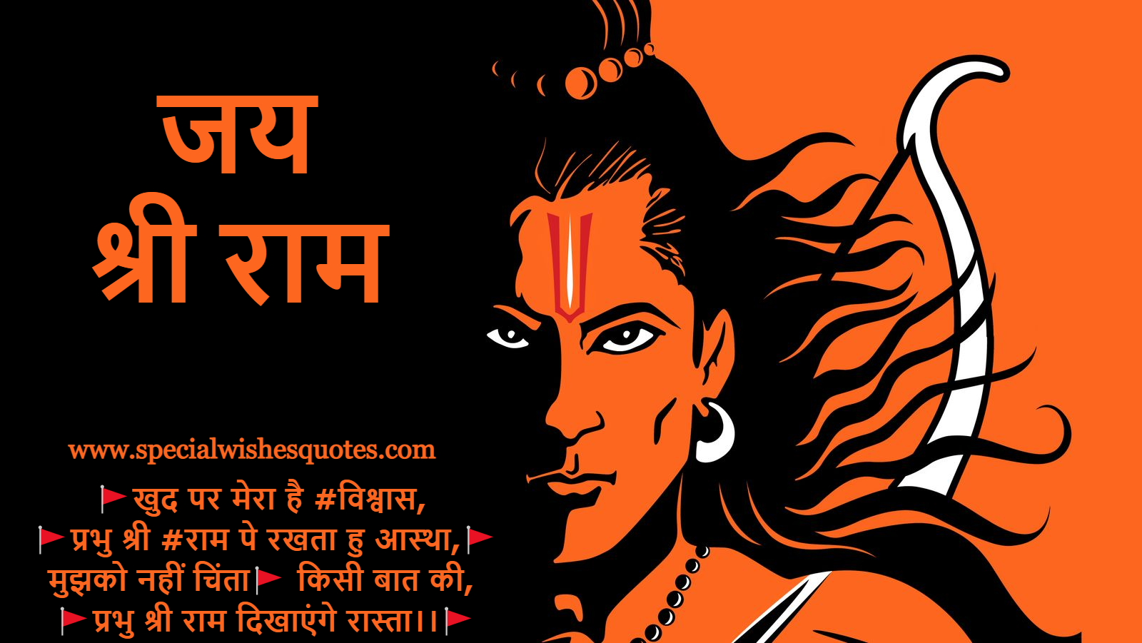 jai shri ram status in hindi