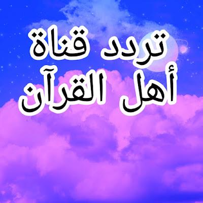 تردد قناة اهل القرآن frequence ahel al qoran على قمر النايل سات