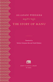 [Allasani Peddana: The Story of Manu, 2015]