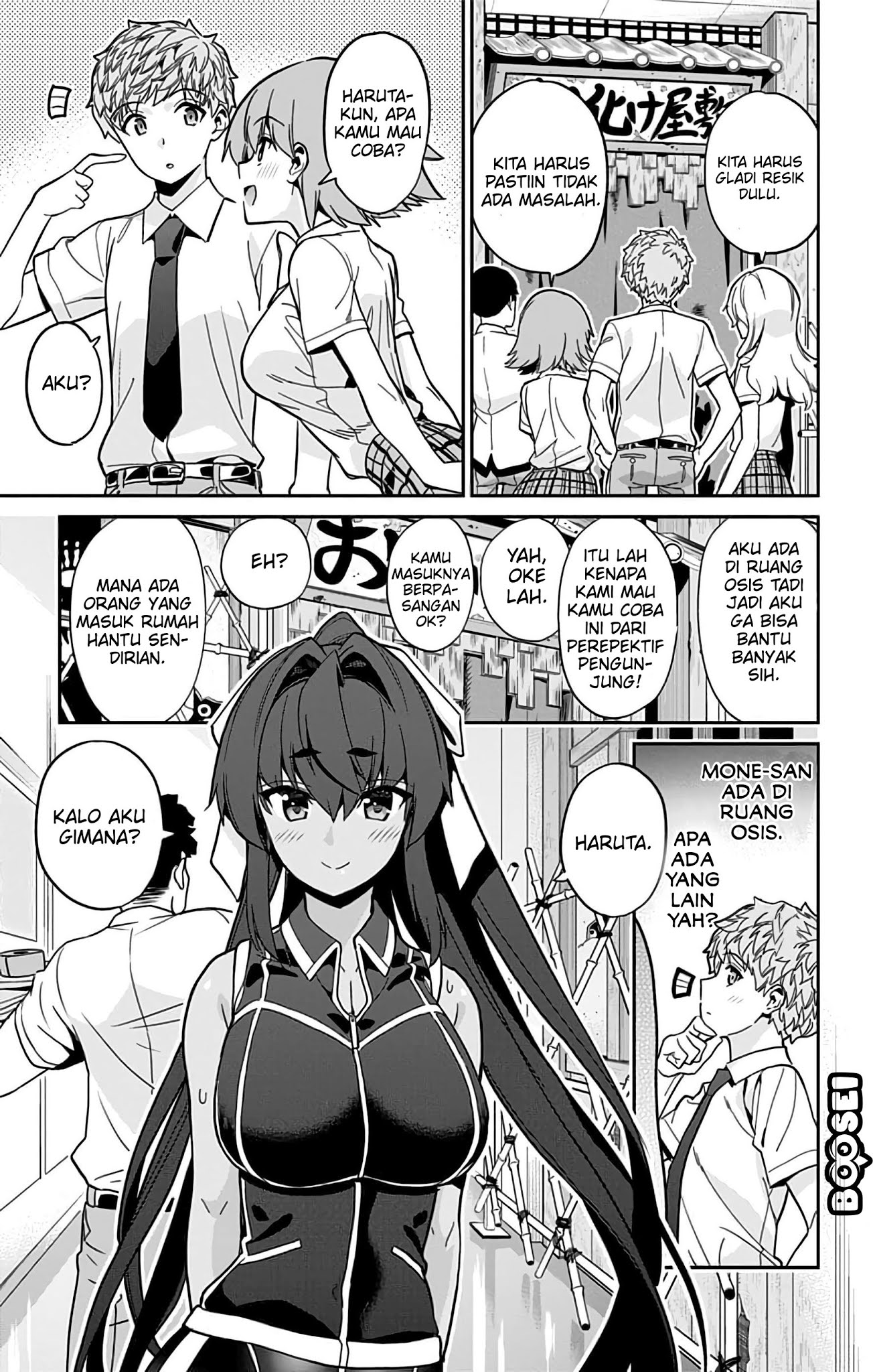 Mone-san no Majime Sugiru Tsukiaikata Chapter 32