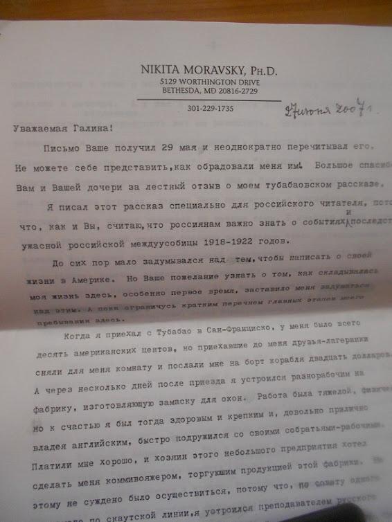 "Мое знакомство в США с Никитой Моравским  и ""Островом Тубабао"""