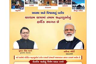 Uttarakhand Tourism Official Mobile Application from Government of Uttarakhand