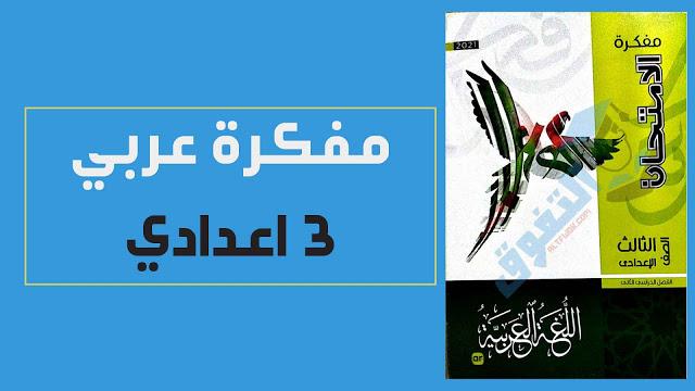 مفكرة كتاب الامتحان فى اللغة العربية للصف الثالث الاعدادى ترم ثانى 2021 pdf