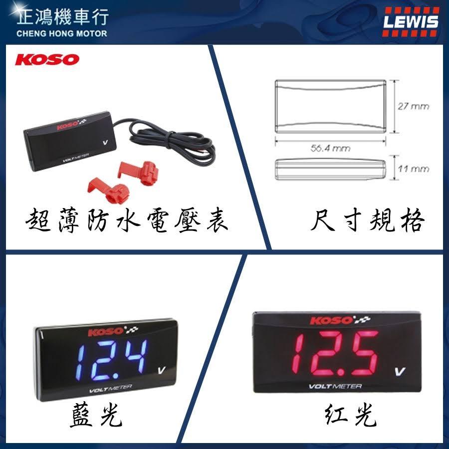 超薄防水電壓表 KOSO
