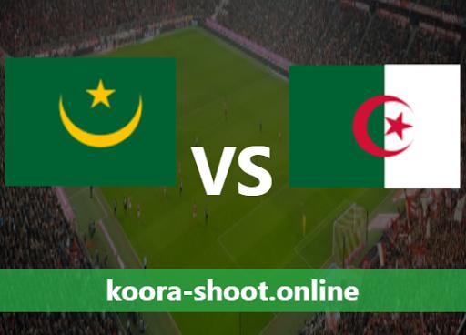 بث مباشر مباراة الجزائر وموريتانيا اليوم بتاريخ 03/06/2021 مباراة ودية