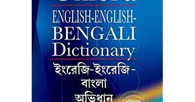 perjalanan : Download English-English-Bengali Dictionary PDF