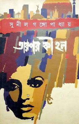 'তারপর কী হল ?' - সুনীল গঙ্গোপাধ্যায়