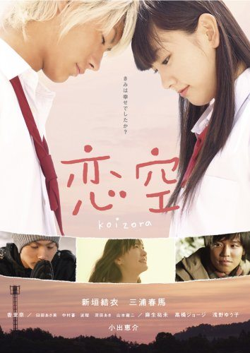[MOVIES] 恋 空 / Sky of Love (2007)