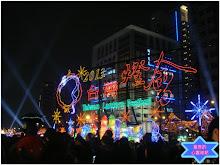 2013台灣燈會夜景