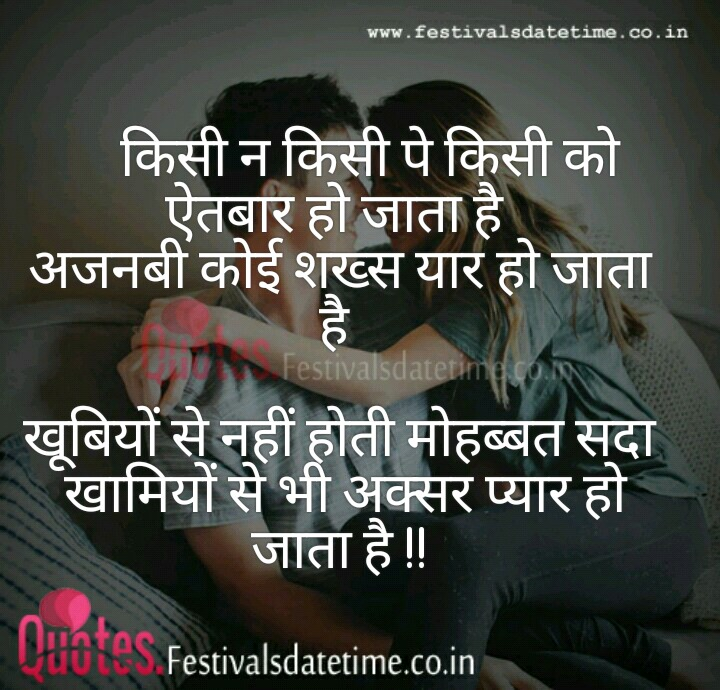 Facebook Whatsapp Hindi Love Shayari Quote Free Download