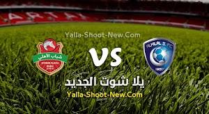 نتيجة مباراة الهلال وشباب الأهلي دبي اليوم بتاريخ 23-09-2020 في دوري أبطال آسيا