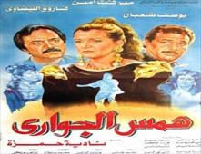 فيلم همس الجواري