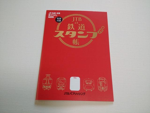 JTBの鉄道スタンプ帳感想