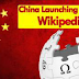 China Set to Launch it's Own Version of Wikipedia