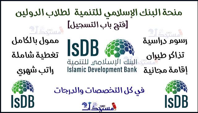 منحة البنك الإسلامي للتنمية 2021 | ممول بالكامل