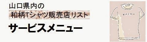 山口県内の和柄Tシャツ販売店情報・サービスメニューの画像