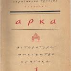 арка-1947-№-1.jpg
