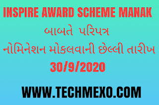 INSPIRE Award Manak, online registration For nomination, year 2020-21