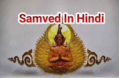 Samved In Hindi