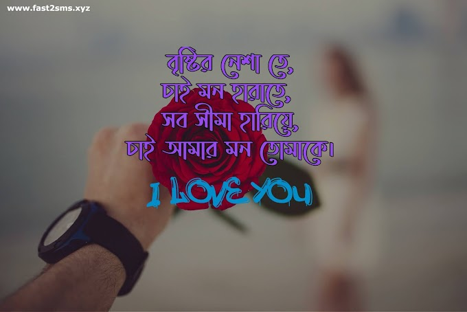 Bangla propose sms images with name, Bangla propose sms for girlfriend by Fast2smsxyz
