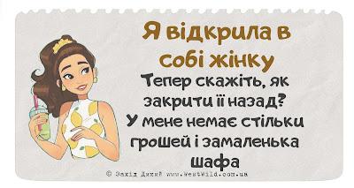 Анекдоти про чоловіків та жінок